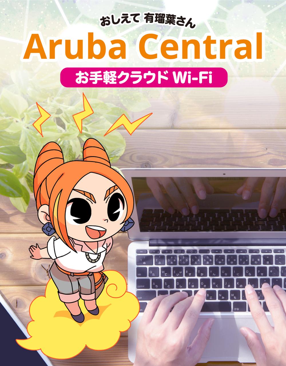 おしえて有瑠葉さん「Aruba Central」【ネットワールド】